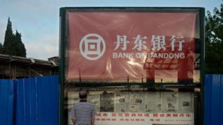 丹东银行广告