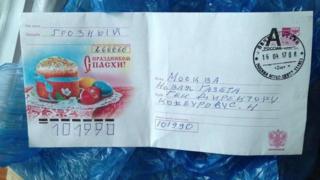 """Письмо в редакцию """"Новой газеты"""""""