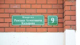Квартал Кадырова