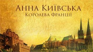 """Презентация фильма """"Anne de Kiev (Анна Ярославна)"""""""