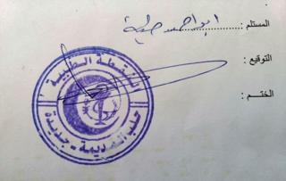 "Abu Ahmed made a stamp for the ""nokhte tibiyya"""