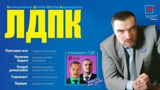 Каймана ЛДПК партиясы