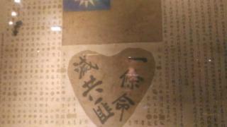 """""""反共义士""""们到了台湾之后,编入确认思想与背景的工作队,书写血书向蒋介石效忠。"""