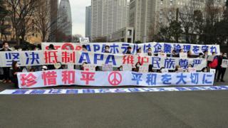 在日華人抗議APA酒店