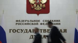 Орусиянын мамлекеттик Думасы