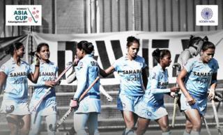 एशिया कप महिला हॉकी