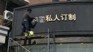上海一企业去掉韩国字样