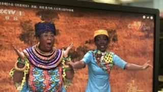 央視春晚被指「歧視」非洲人 中非友誼與「種族問題」的一線之隔