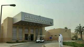 Centro de Consejería y Cuidado Príncipe Mohammed Bin Nayef.