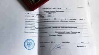 Справка о смерти Евгения Аликова