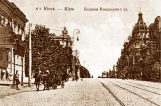 Київ, вулиця Володимирська. Ліворуч - будинок, де заснувалася Центральна Рада