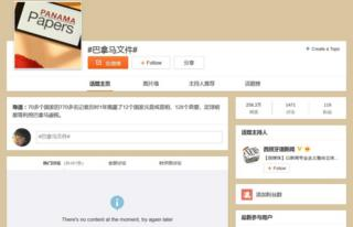 Screenshot of scrubbed Weibo hashtag page for Panama Papers