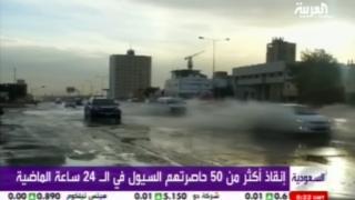 السيول في السعودية