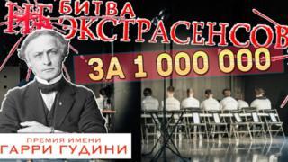 Russia's Harry Houdini Prize