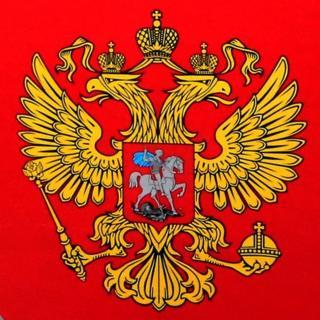 Герб Россмийской Федерации