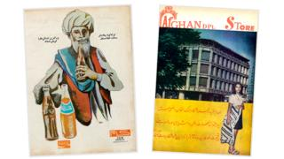 Pages from Afghan magazine Zhvandun - soft drink and department store advert