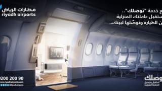 Iklan Perusahaan Bandara Riyadh mengenai layanan pembantu rumah tangganya di Twitter