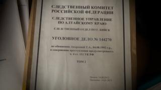 Титульный лист уголовного дела
