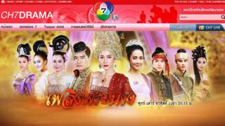 Screenshot of Thai TV Channel 7's website for the soap opera A Lady's Flames