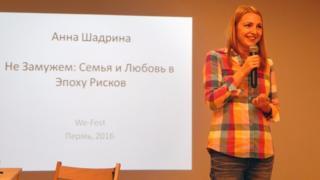Анна Шадрина