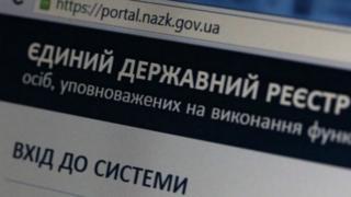 Сайт єдиного державного реєстру