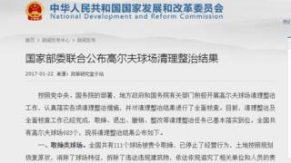中国取缔高尔夫球场