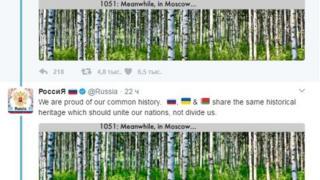 Twitter україна росія