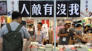 """主打出版本土、政治书籍的次文化堂,今年以刘晓波名言""""我没有敌人""""做场布。"""