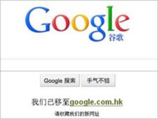Google.cn screengrab