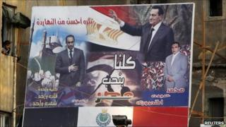 A campaign poster showing President Hosni Mubarak (top right) and his son Gamal (left)