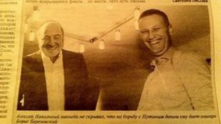 The doctored photo showing Russian opposition figure Alexei Navalny (right) alongside fugitive tycoon Boris Berezovsky