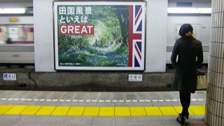 GREAT Britain poster in Tokyo Underground station, pic courtesy of VisitBritain