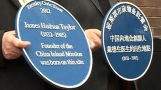 Blue plaques for James Hudson-Taylor