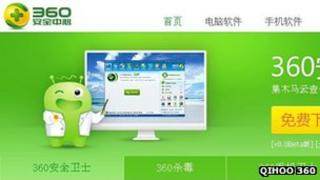 Qihoo 360 screengrab