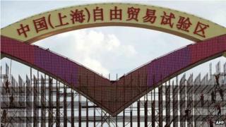 "Sign reading ""China (Shanghai) Pilot Free Trade Zone"""