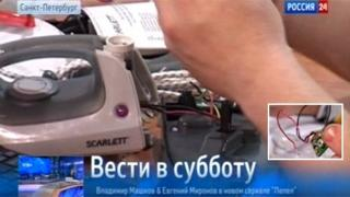 "Screengrab from Rossiya 24, with inset of the ""hidden chip"""