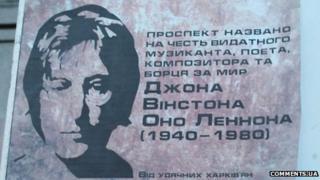 Lennon poster in Ukrainian