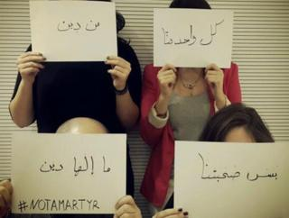 """Four people holding up signs in front of their faces which read: """"Each of us belongs to a religion but our friendship has no religion #notamartyr"""""""