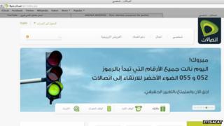 Etisalat website