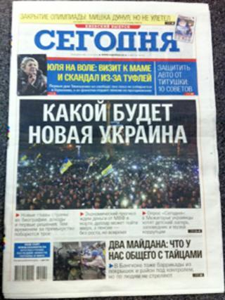 front page of Segodnya