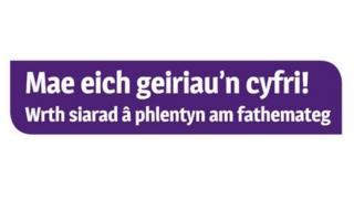 Logo ymgyrch geiriau'n cyfri