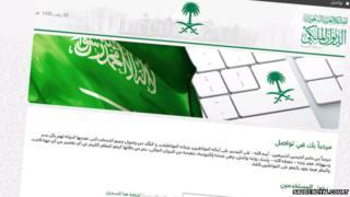 The Tawasol website