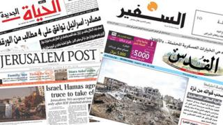 Middle Eastern newspaper front pages