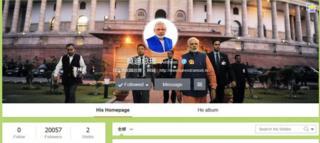 Screengrab of Modi's Weibo