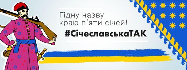 """Громадська підтримка """"СічеславськаТАК"""""""