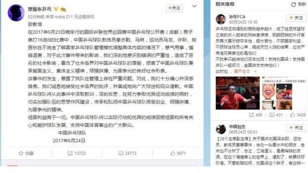 樊振东6月24日在微博上转发乒乓球队的致歉信