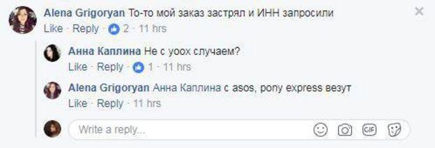 Комментарий в Facebook