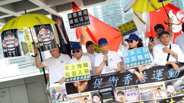 親警察政團保衛香港運動在高等法院外示威(BBC中文網圖片17/8/2017)