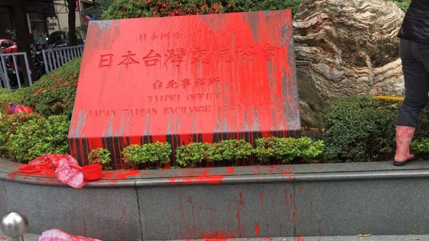 日本台灣交流協會招牌被潑灑紅色液體。