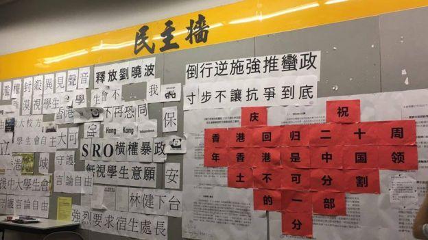 Image result for 香港教育大学民主墙